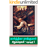 கார்த்திகா ராஜ்குமார் சிறுகதைகள் - தொகுதி 1: சிறுகதைத்  தொகுப்பு (Tamil Edition)