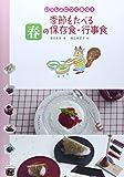 季節をたべる春の保存食・行事食 (いっしょにつくろう!)