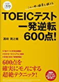 CD付 TOEICテスト 一発逆転600点! (語学資格)