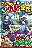 アラフォー男の異世界通販生活2 (ツギクルブックス)