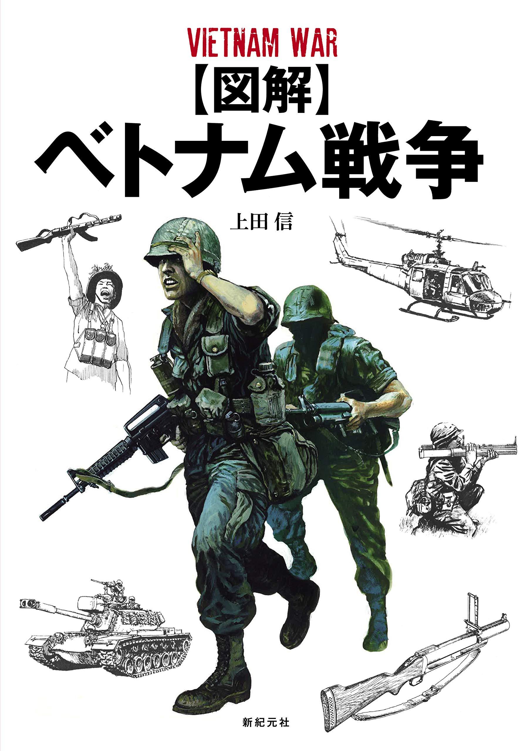 図解】ベトナム戦争 | 上田 信 |本 | 通販 | Amazon