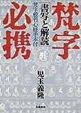 梵字必携―書写と解読