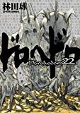ドロヘドロ(22) (IKKI COMIX)