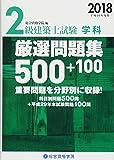 2級建築士試験 学科 厳選問題集500+100〈2018(平成30年度版)〉