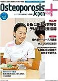Osteoporosis Japan PLUS vol.3 no.4