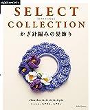 SELECT COLLECTION  セレクトコレクション かぎ針編みの髪飾り (アサヒオリジナル)