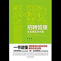 招聘管理全流程实战方案 (卓越HR必备工具书)