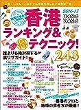 地球の歩き方MOOK 香港 ランキング&マル得テクニック! 2016‐17(地球の歩き方ムック)