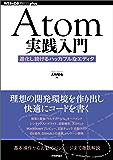 Atom実践入門──進化し続けるハッカブルなエディタ WEB+DB PRESS plus