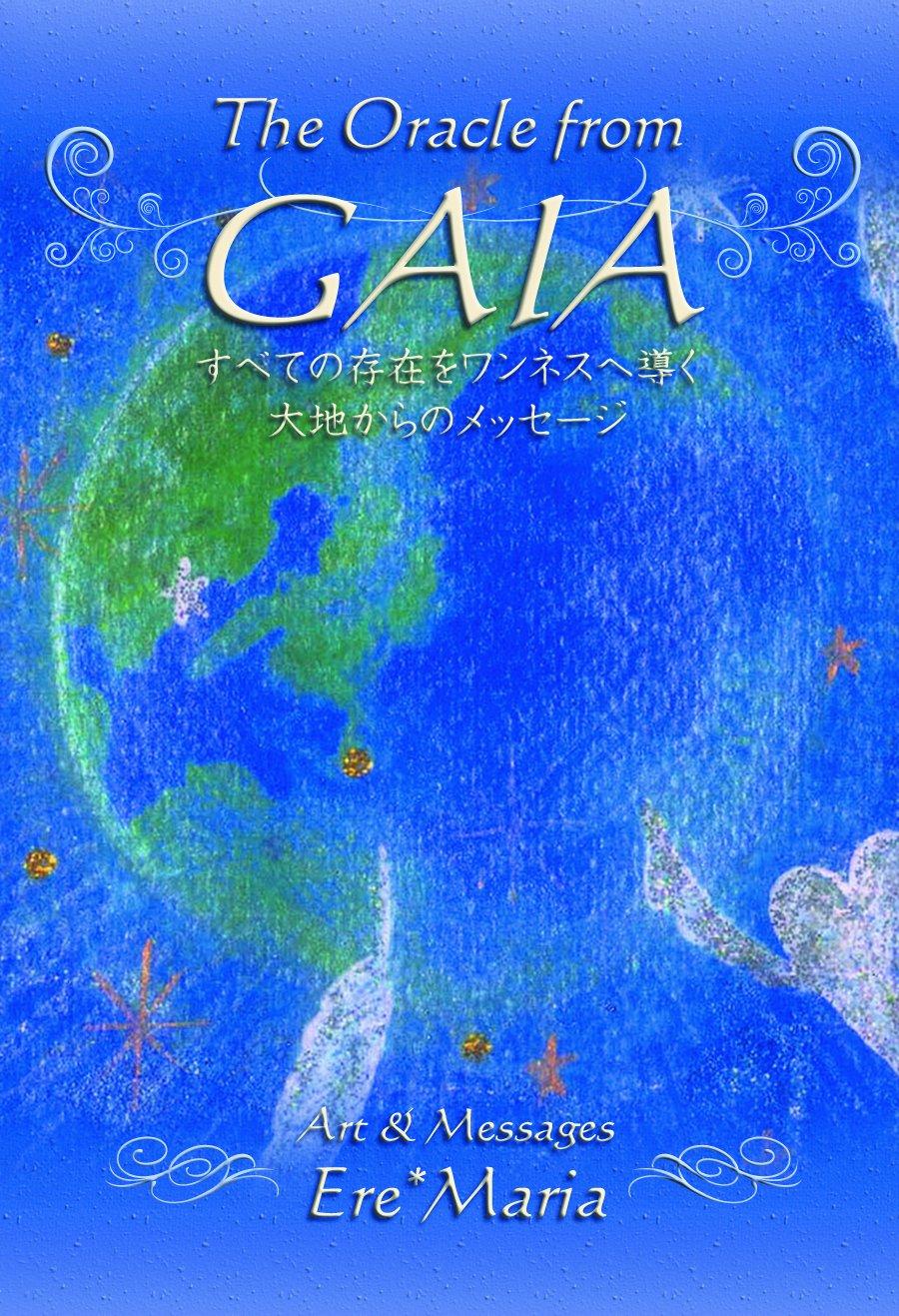 the oracle from gaia ガイアオラクルカード エレマリア 本 通販