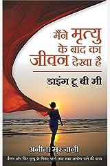 Maine Mrutyu Ke Baad Ka Jeevan Dekha Hai ('Dying To Be Me' by Anita Moorjani) (Hindi Edition) Kindle Edition