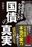 99%の日本人がわかっていない 国債の真実