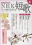 NHK 短歌 2017年4月号 [雑誌] (NHKテキスト)
