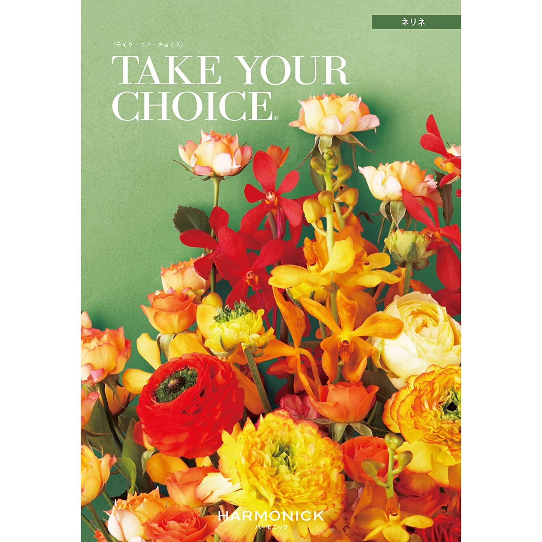 ハーモニック カタログギフト TAKE YOUR CHOICE (テイクユアチョイス) ネリネ 包装紙:グランロゼ B077K4X8N9 07 6,000円コース 07 6,000円コース