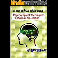 'உளவியல் நுட்பங்கள்' (Psychological Techniques in Tamil): unnai neeye sariseiyum 'Ulaviyal Nutpangal' (Psychological…