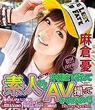 突然ですが、沖縄まで行って素人さんとAV撮ってきてください!! 麻倉憂 Blu-ray Special