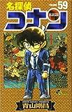 名探偵コナン (59) (少年サンデーコミックス)
