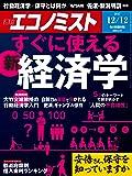 週刊エコノミスト 2017年12月12日号