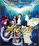 神秘の法-The Mystical Laws- [Blu-ray]