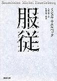 服従 (河出文庫)