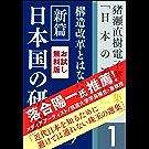 期間限定お試し特別版 猪瀬直樹電子著作集「日本の近代」第1巻 構造改革とはなにか 新篇 日本国の研究