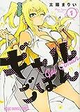 ギャルごはん 1 (ヤングアニマルコミックス)