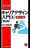キャリアデザイン入門[II]専門力編 第2版