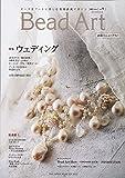 Bead Art 2014年春号 vol.9 (ビーズアート)