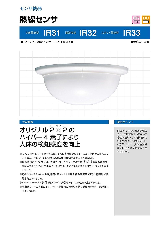 熱線センサ IR33 スポット警戒型 アツミ電氣 ATSUMI オリジナル2×2ハイパー4素子により検知感度を向上 B00LAVSLFE