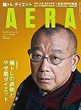 AERA (アエラ) 2019年 10/28 号 [雑誌]