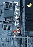 ヨルとネル (ヤングチャンピオンコミックス)