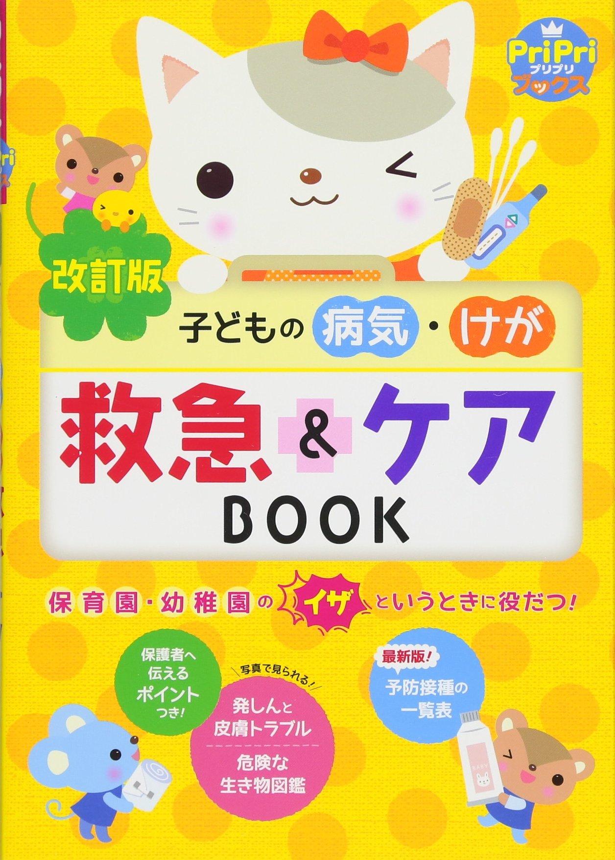 改訂版 子どもの病気・けが 救急&ケアBOOK (PriPriブックス) | 秋山 ...