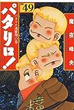 パタリロ! 49 (白泉社文庫)