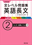 【CD付】大学入試 全レベル問題集 英語長文 2センター試験レベル (大学入試全レベ)