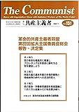 共産主義者151号 (革命的共産主義者同盟全国委員会(中核派)政治機関誌)