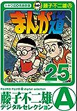 まんが道(25) (藤子不二雄(A)デジタルセレクション)