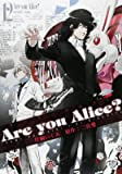 Are you Alice? 12巻 (IDコミックス/ZERO-SUMコミックス)