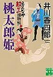 桃太郎姫 もんなか紋三捕物帳 (実業之日本社文庫)