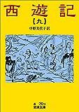 西遊記 9 (岩波文庫)
