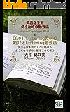 E&Φ1 Listening教材の紹介とListening勉強法: 英語を日本語のように聴けるようになる基本;脳をフルに使う 英語を生涯使うための勉強法