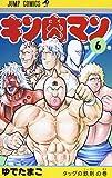 キン肉マン 6 (ジャンプコミックス)