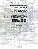 形態素解析の理論と実装 (実践・自然言語処理シリーズ)