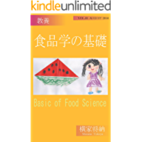 Basic of Food Science (Japanese Edition)