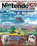 Nintendo DREAM 2019年 08 月号 [雑誌]