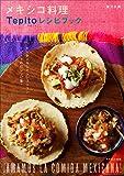 メキシコ料理Tepito(テピート)レシピブック