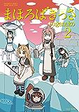 まほろばきっさ(2) (バンブーコミックス MOMOセレクション)