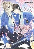 スクールナイト (バーズコミックス ルチルコレクション)