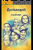 தீராக்காதலி/Theerakadhali (Tamil Edition)