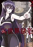 異世界法廷 ~反駁の異法弁護士~(2) (角川コミックス・エース)