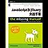 JavaScript和jQuery实战手册(原书第3版) (O'Reilly精品图书系列)